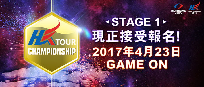 HONG KONG TOUR 2017 entry start