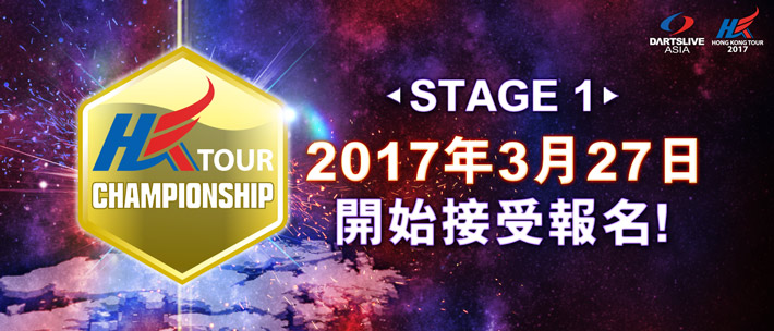 HONG KONG TOUR 2017 pre-entry