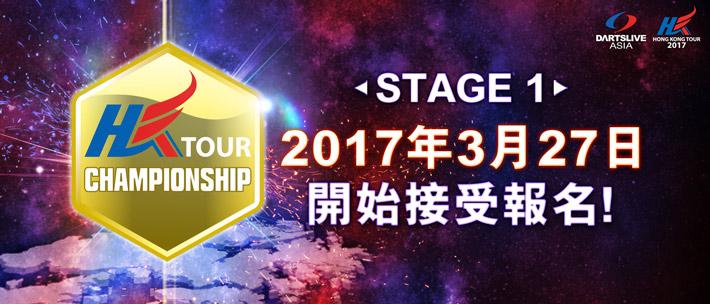HONG KONG TOUR 2017 pre-entry
