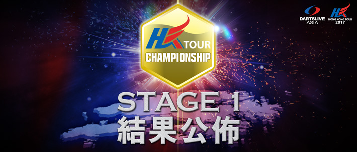 HONG_KONG_TOUR_2017_Stage1_Result