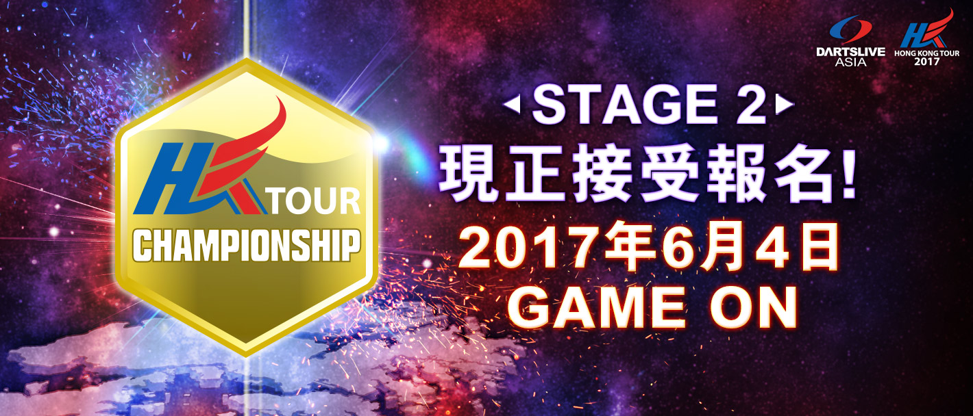 HONG KONG TOUR 2017 Stage2 entry start