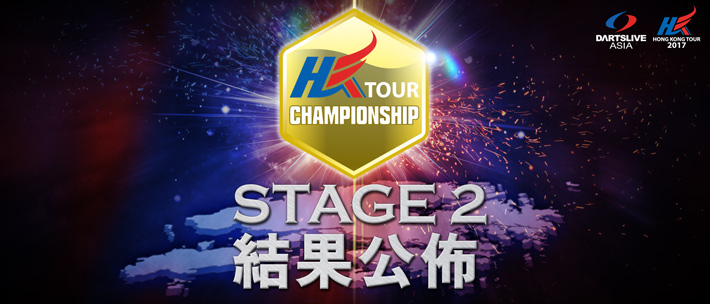 HONG_KONG_TOUR_2017_Stage2_Result