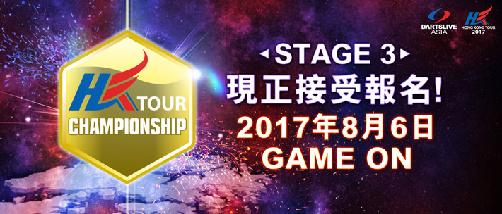 HONG KONG TOUR 2017 Stage 3 Entry