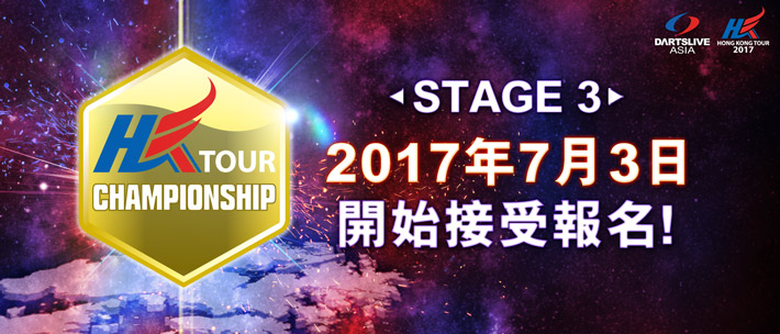 HONG KONG TOUR 2017 Stage 3 Pre-Entry