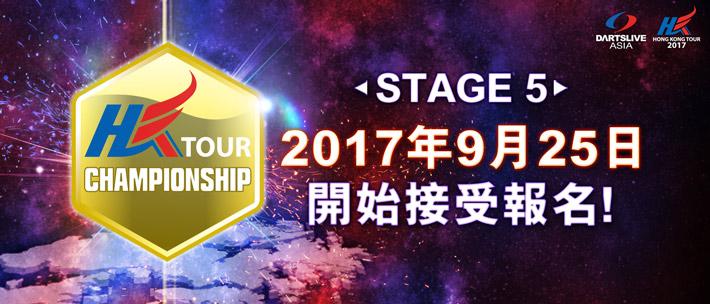 HONG KONG TOUR 2017