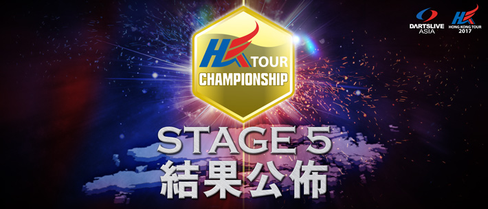 HONG KONG TOUR CHAMPIONSHIP 2017 STAGE 5 Result