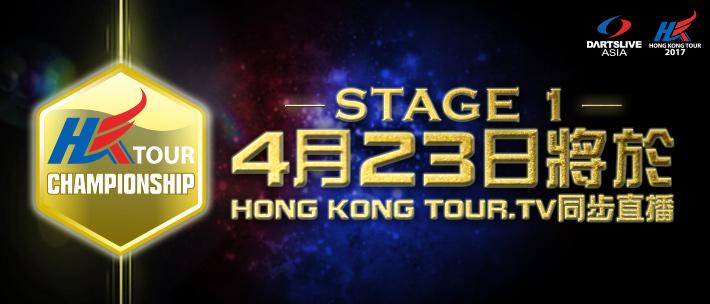HONG KONG TOUR 2017 LIVE