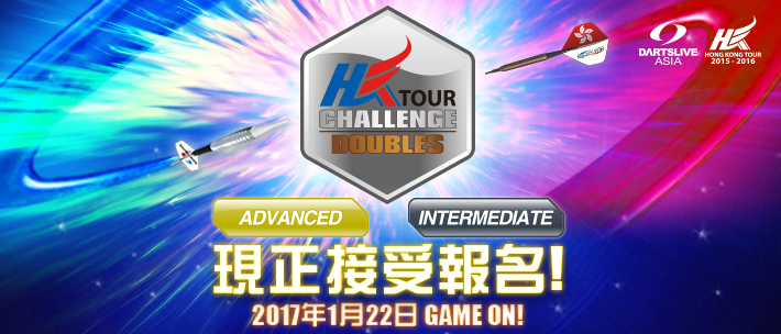 HONG KONG TOUR 2015-2016 DOUBLES CHALLENGE