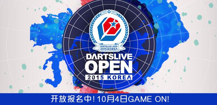 KOREA_DARTSLIVE_OPEN_2015_Web_Banner_20150824_CN.jpg