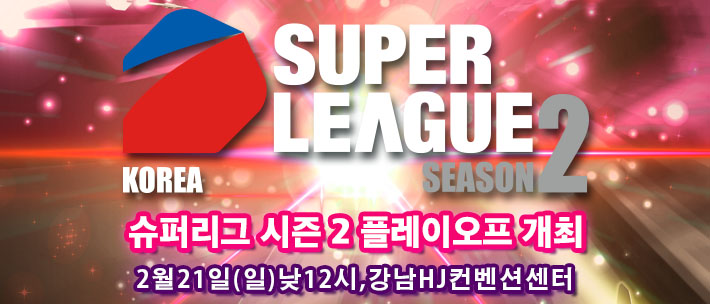 KOREA SUPER LEAGUE Season 2
