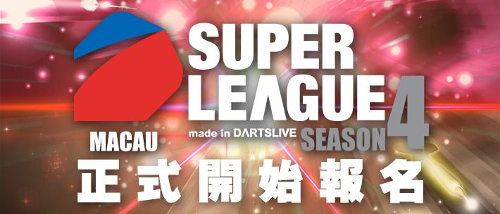 SLS2_Macau_Web_Banner.jpg