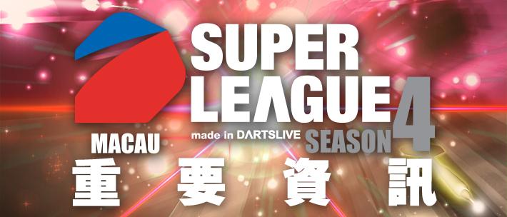 Macau-SUPER-LEAGUE-SEASON-4_Web_Banner_important.jpg