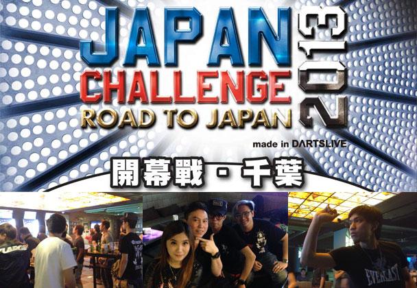 RTJ_Stage1_banner_hk20130226.jpg