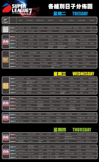 SLS7_Schedule_0509_full.jpg
