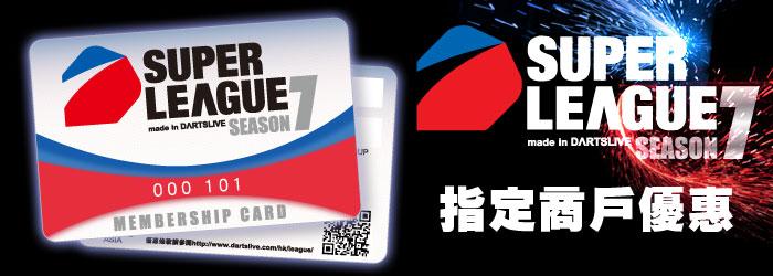 SLS7_Sponsors_Offer.jpg