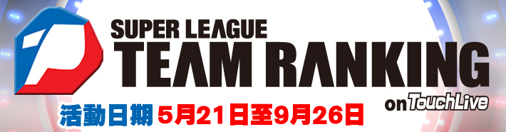 SLS7_TEAM_RANKING_web_banner.jpg