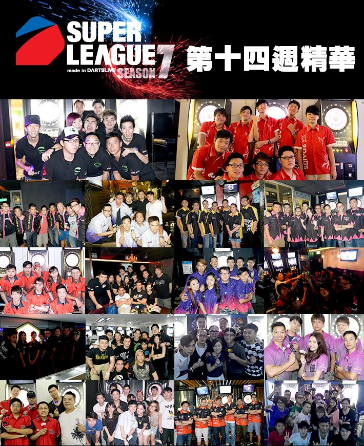 SLS7_week14_photo.jpg