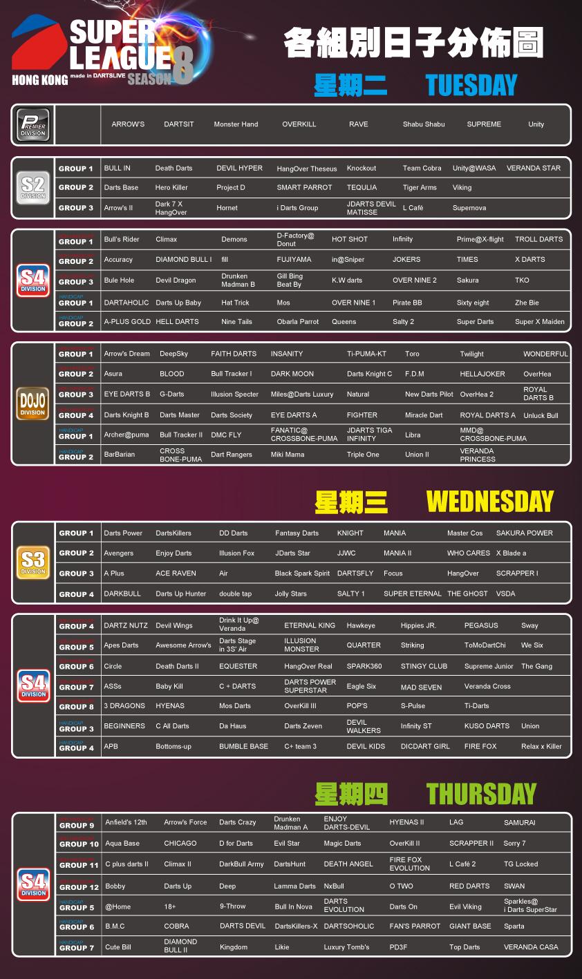 SLS8_Schedule_0205_full.jpg