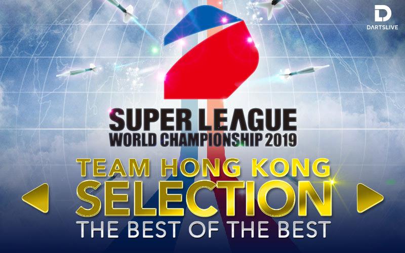 SUPER LEAGUE WORLD CHAMPIONSHIP 2019