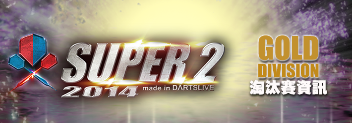 SUPER2_KV3_webbanner_gold.png