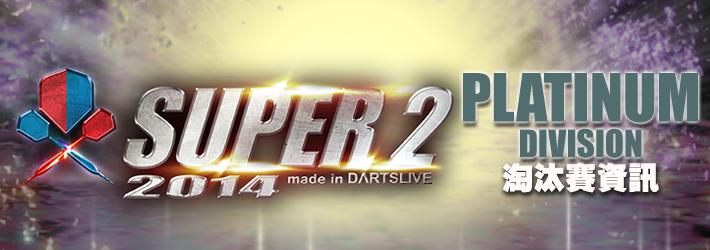 SUPER2_KV3_webbanner_platinum.png