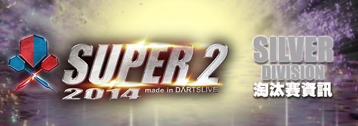 SUPER2_KV3_webbanner_silver.png