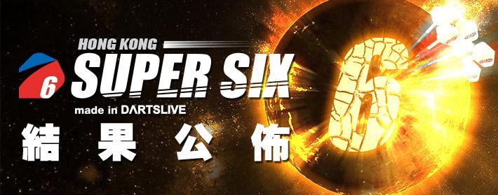Hong Kong Super 6 Result
