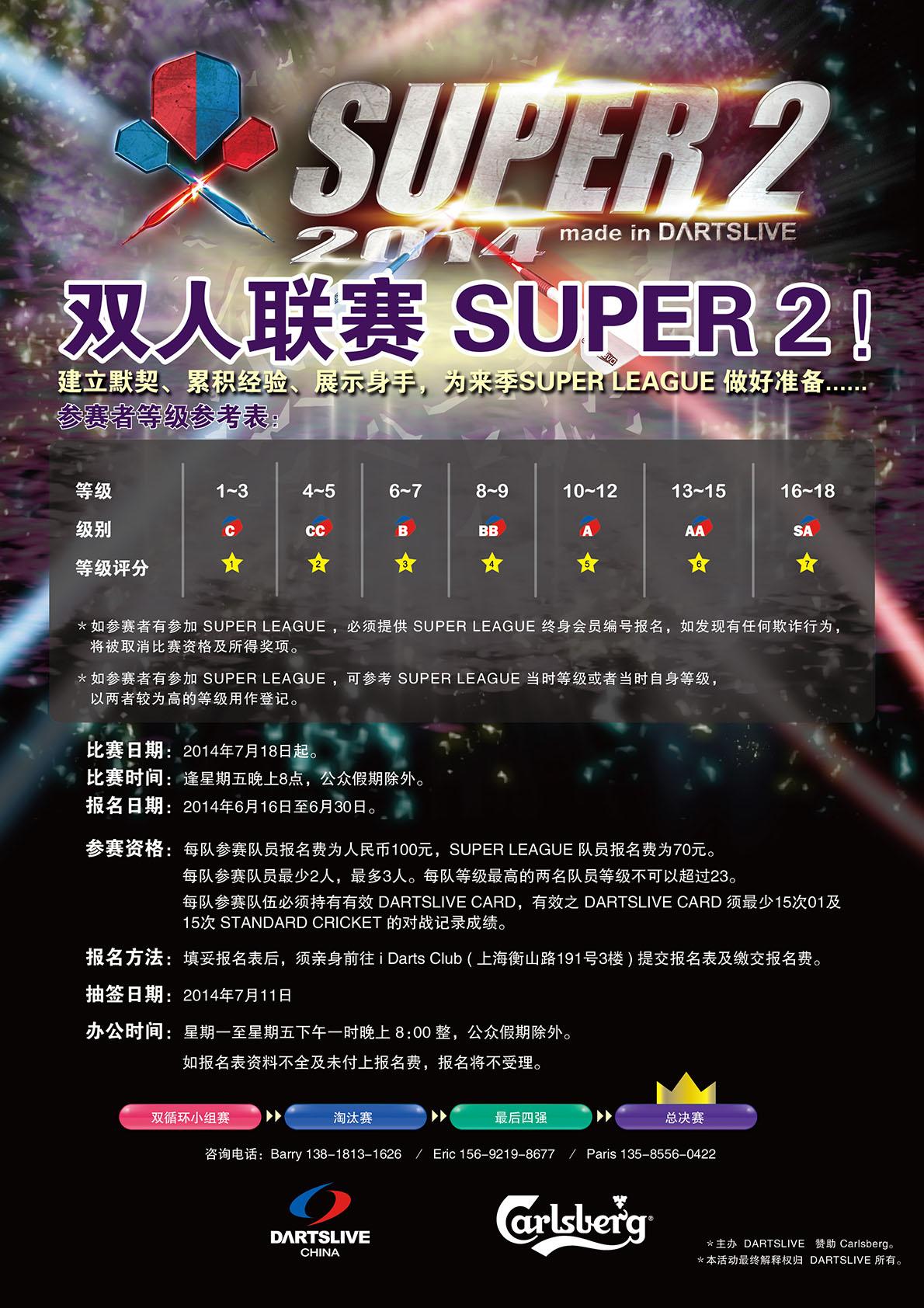 SUPER_2_Poster02_china-01-2.jpg