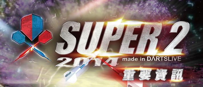 SUPER_2_news_important_info.jpg