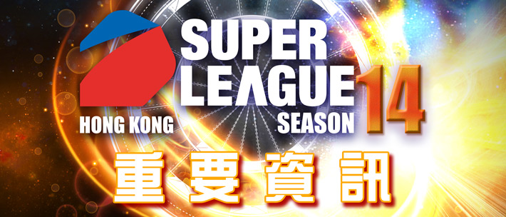 SUPER LEAGUE SEASON 14 important