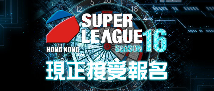 SUPER LEAUGE SEASON 16 Entry