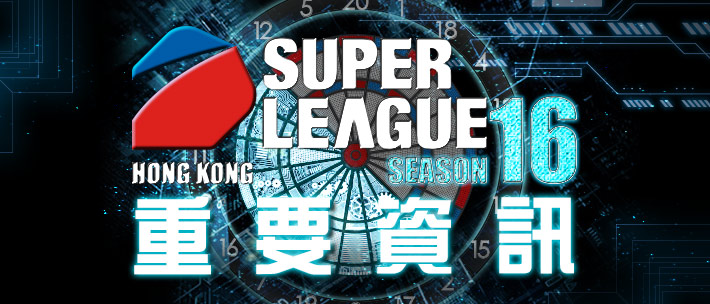 SUPER LEAUGE SEASON 16 Important