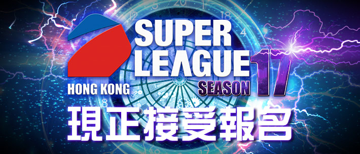 SUPER LEAGUE SEASON 17