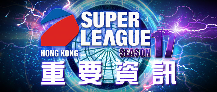 SUPER LEAUGE SEASON 17 Info