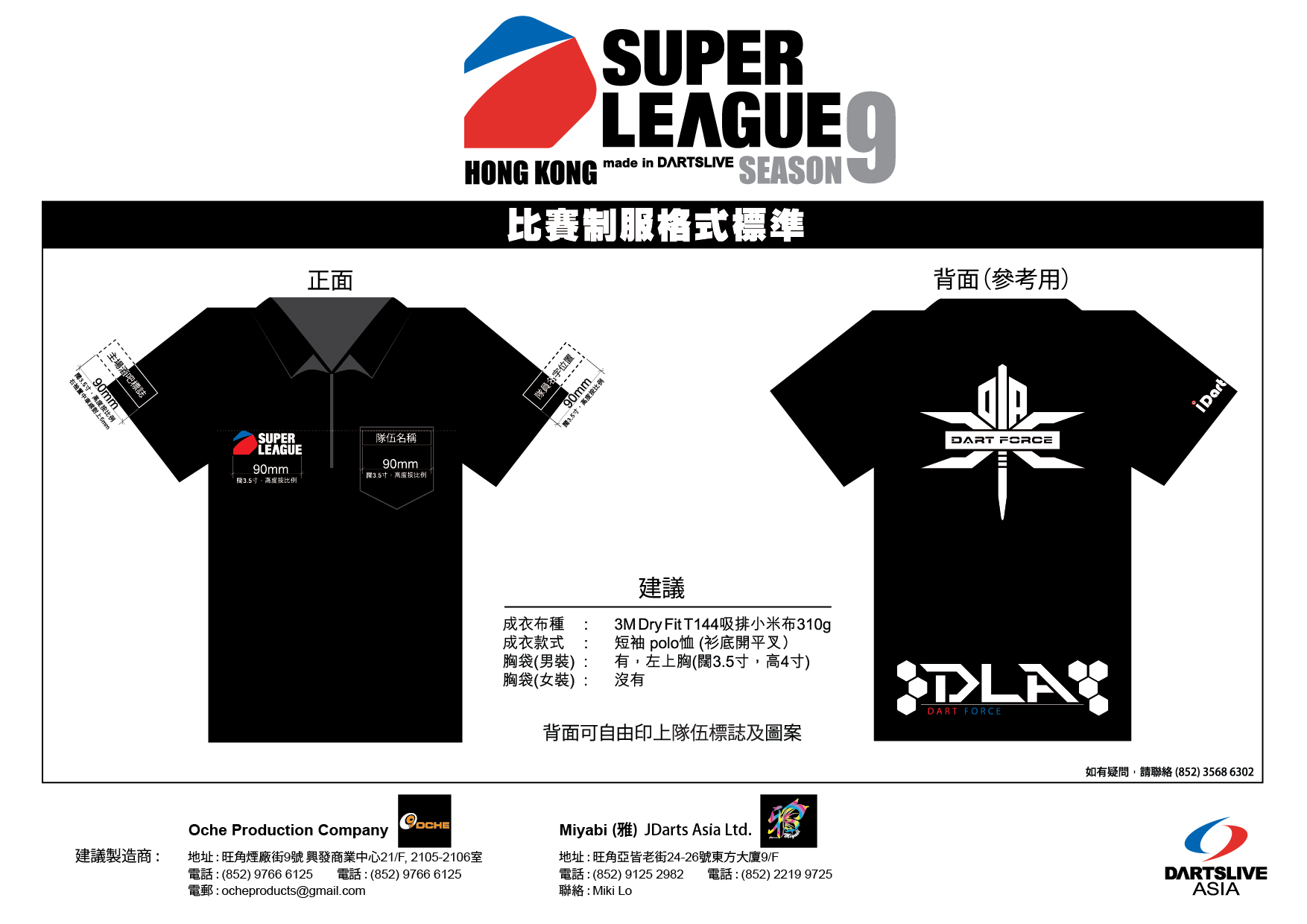 SUPER_LEAGUE_Uniform_Standard_new-01.jpg