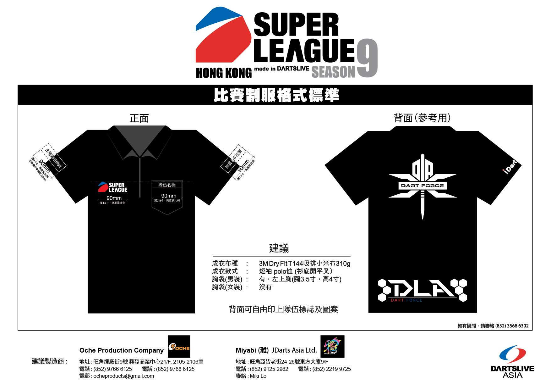 SUPER_LEAGUE_Uniform_Standard_new-01.jpg