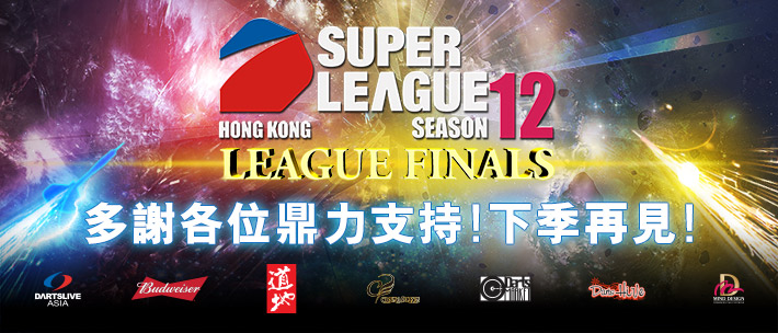 SUPER LEAGUE SEASON 12 LEAGUE FINALS End
