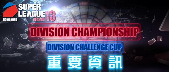 DIVISION CHAMPIONSHIP