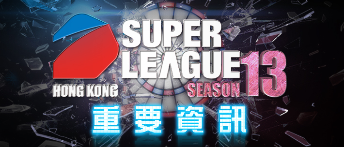 SUPER LEAGUE SEASON 13 important
