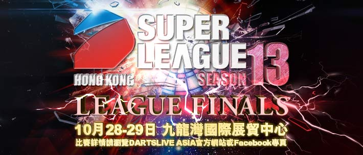 SUPER LEAGUE SEASON 13 LEAGUE FINALS
