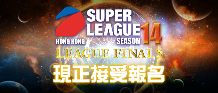 SUPER LEAGUE SEASON 14 LEAGUE FINALS