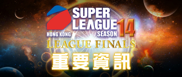 LEAGUE SEASON 14 LEAGUE FINALS important