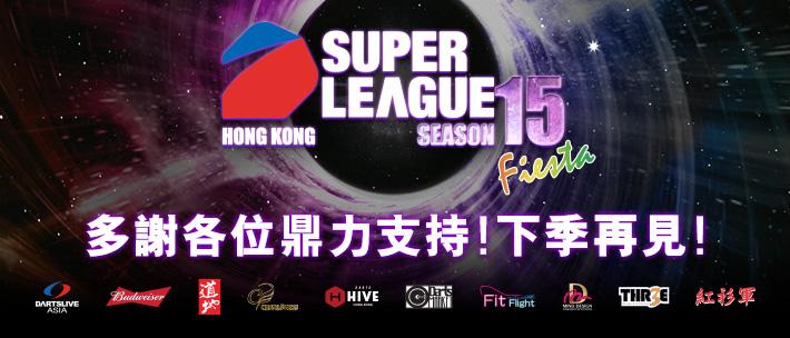 SUPER LEAGUE SEASON 15 LEAGUE FINALS End