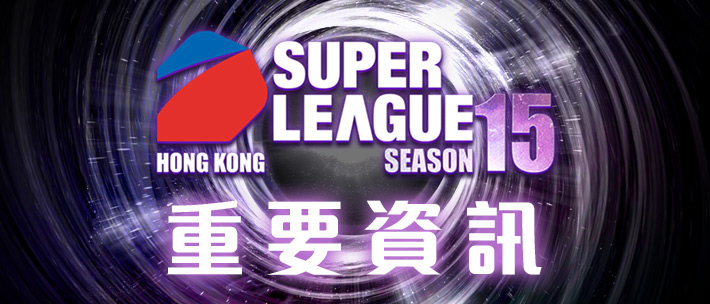 SUPER LEAUGE SEASON 15 Important