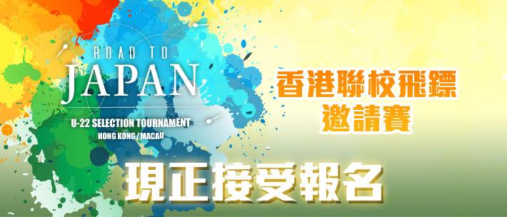 2018 HONG KONG YOUTH SOFT DARTS TOURNAMENT