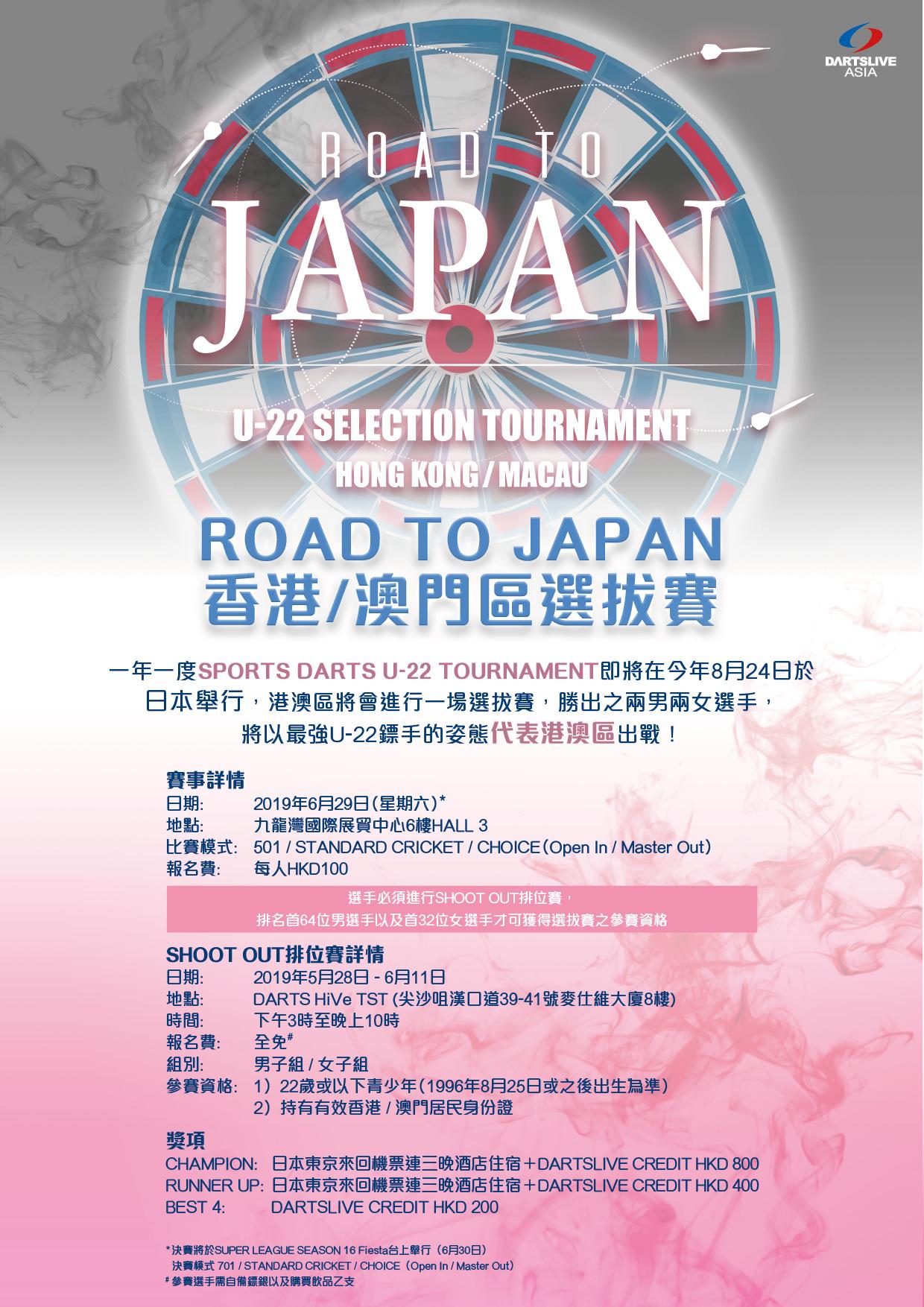2019 HONG KONG U-22 SOFT DARTS TOURNAMENT  ROAD TO JAPAN
