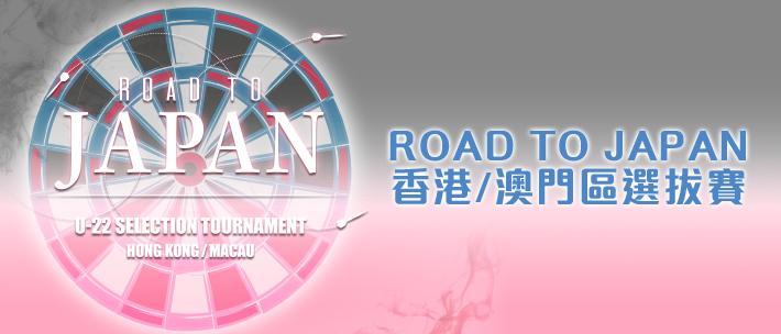 2019 HONG KONG U-22 SOFT DARTS TOURNAMENT  ROAD TO JAPAN