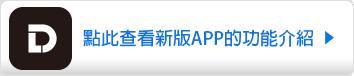 點此查看新版APP的功能介紹