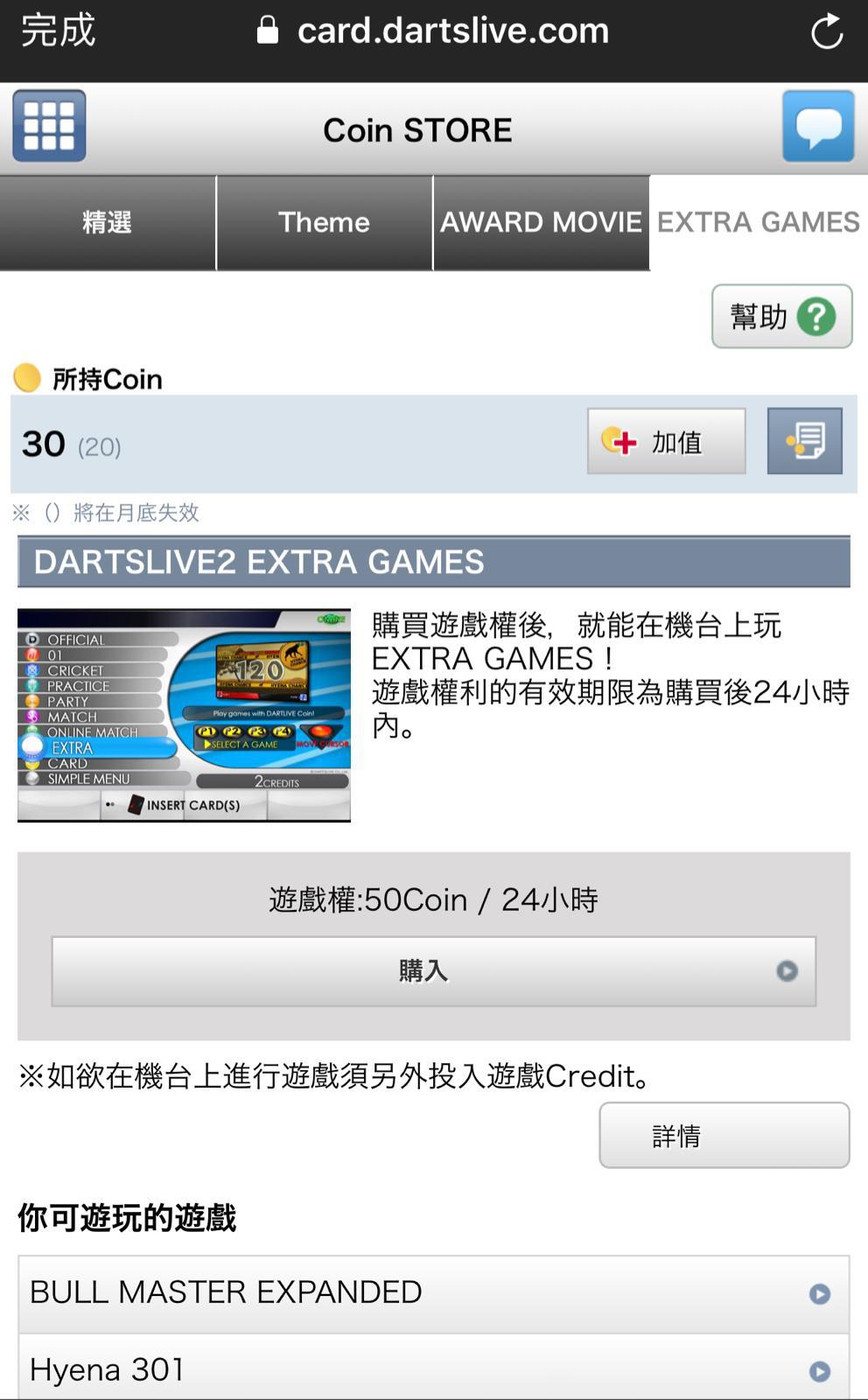 遊戲權購買畫面(APP內)