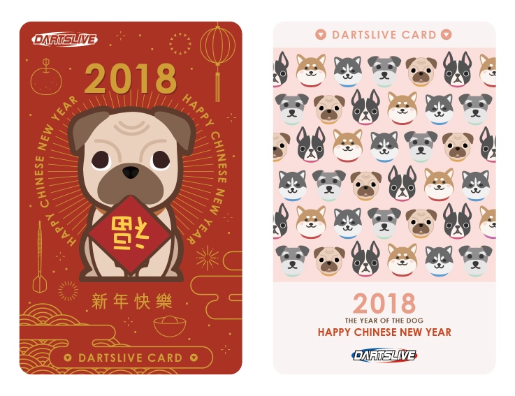 CNY 2018 Dog DARTSLIVE CARD